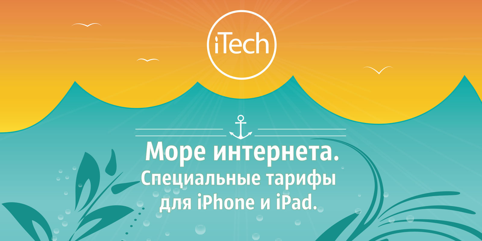 Banner_rostelekom
