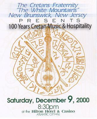 100 Years Cretan Music and Hospitality Concert - December 9, 2000 at the Hilton Hotel & Casino, Atlantic City, NJ