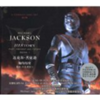 HIStory: Past, Present and Future, Book 1 (disc 1: HIStory Begins)