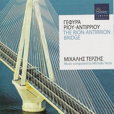 Michalis Terzis - The Rion-Antirron Bridge