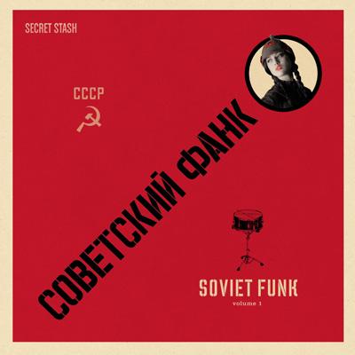 Various Artists - Soviet Funk Volume 1 (Vinyl Only)