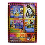 3-in-1-DVD---Shree-Bhimashankar-Dharshan,-Dwadash-Jyotirling,-Shree-Bhimashankar-Mahima