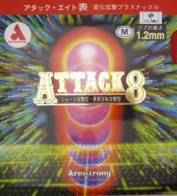 アタック8(一枚ラバー)