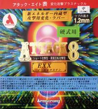アタック8(EX-X)1枚ラバー