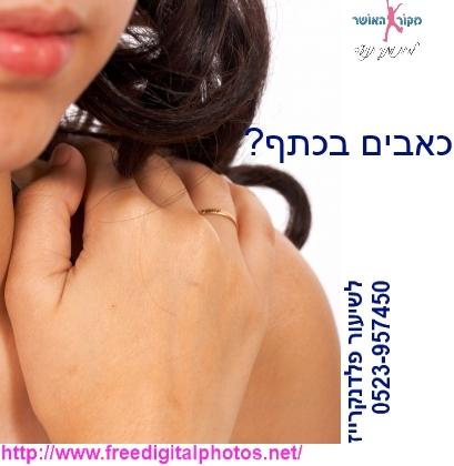 כאבים בכתף - הקלה מהירה בעזרת פלדנקרייז