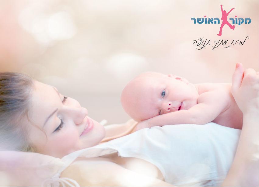 התפתחות תינוקות לבייבי שלי