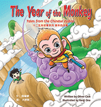 The Year of the Monkey by Oliver Chin Hear from Oliver at 3 pm in Samsung Hall