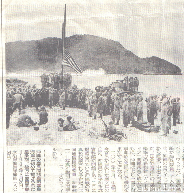 WW II Japan Beach
