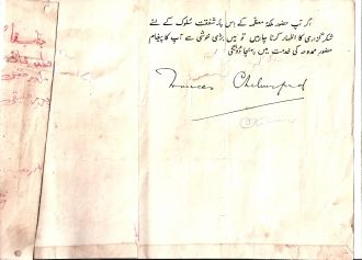 Ghulam Rabani document