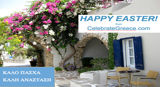 Kαλό Πάσχα Happy Easter