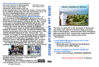 Greek and American Mosaic (DVD Cover)