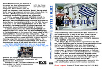 Zhto H Ellas (DVD cover)