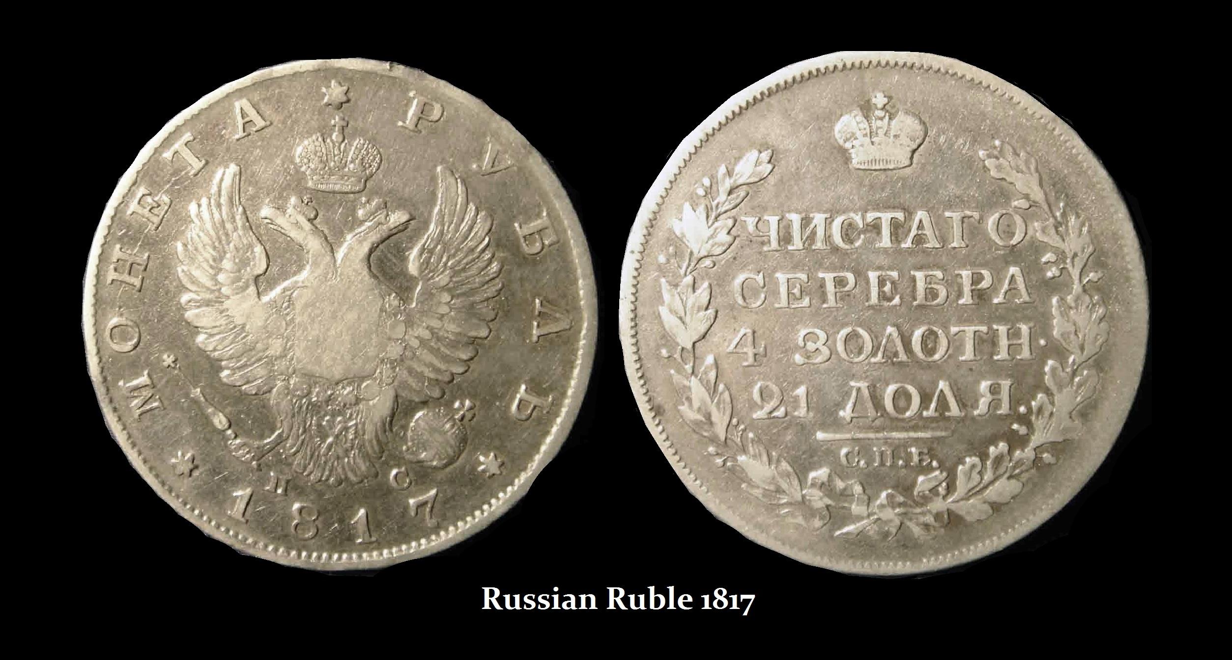 1817 Silver Ruble