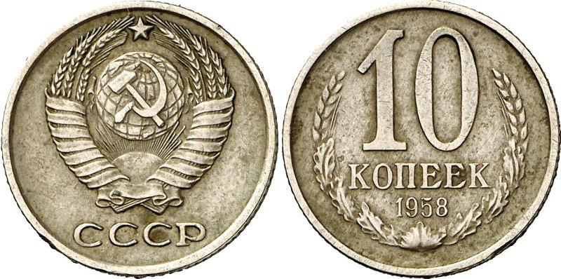 1958 10 Kopecks