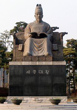 Sejong_le_Grand