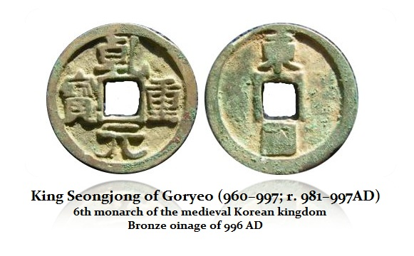 Seongjong of Goryeo (960–997; r. 981–997)