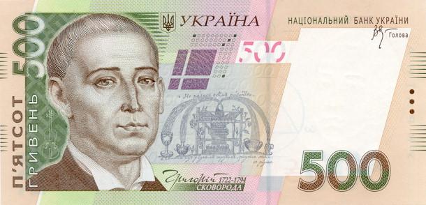 500-hryvnia