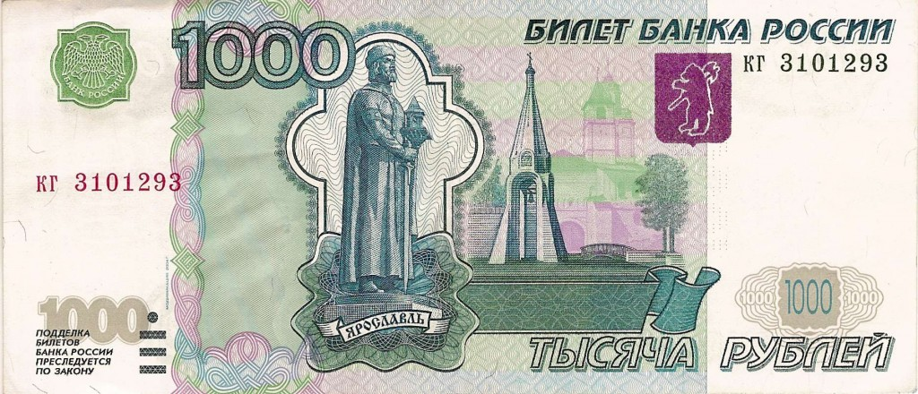 Russian 1997 1000-rubles