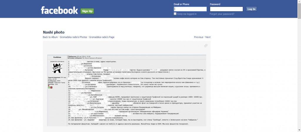Facebook-Nashi