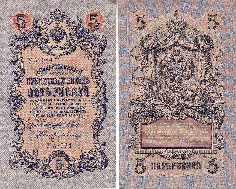 1917 5 ruble RU-35a