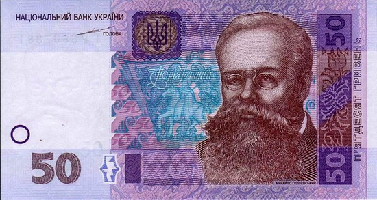 50-hryvnia-front