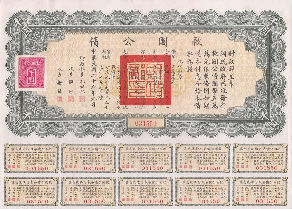 China 1937 Liberty Bond $1000