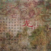 The_origins_of_chinese_characters__100_x100_cm_card