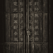 Dim_sum_door_card