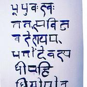 The_gayatri_mantra
