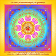 Bhramgayatri_mantra_pujan_yantram_7a_new_final_card