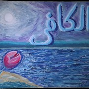 26se_al_kaafee_card