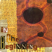 In_the_beginning_card