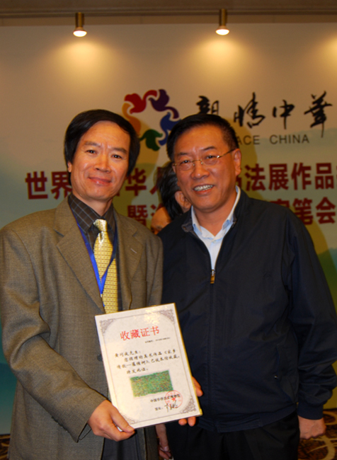 Receiving Award & Certificate from Chair Lin