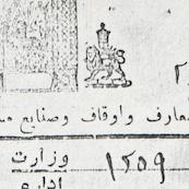 دنیای زنان در عصر قاجار