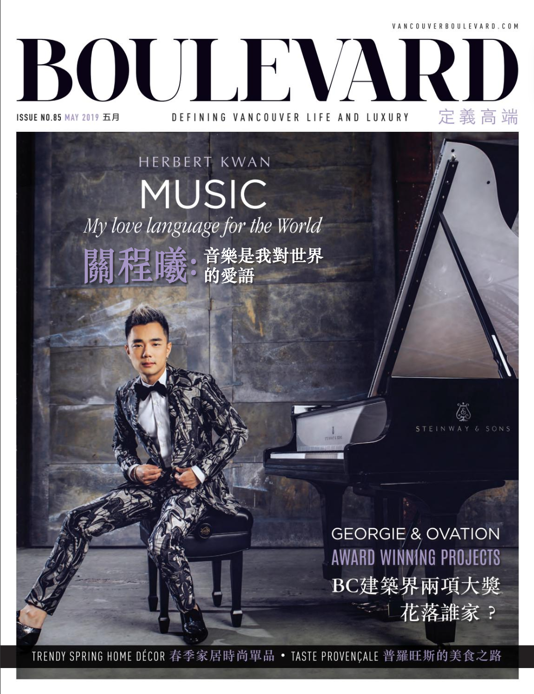 BOULEVARD MAGAZINE CHINESE MAY 2019