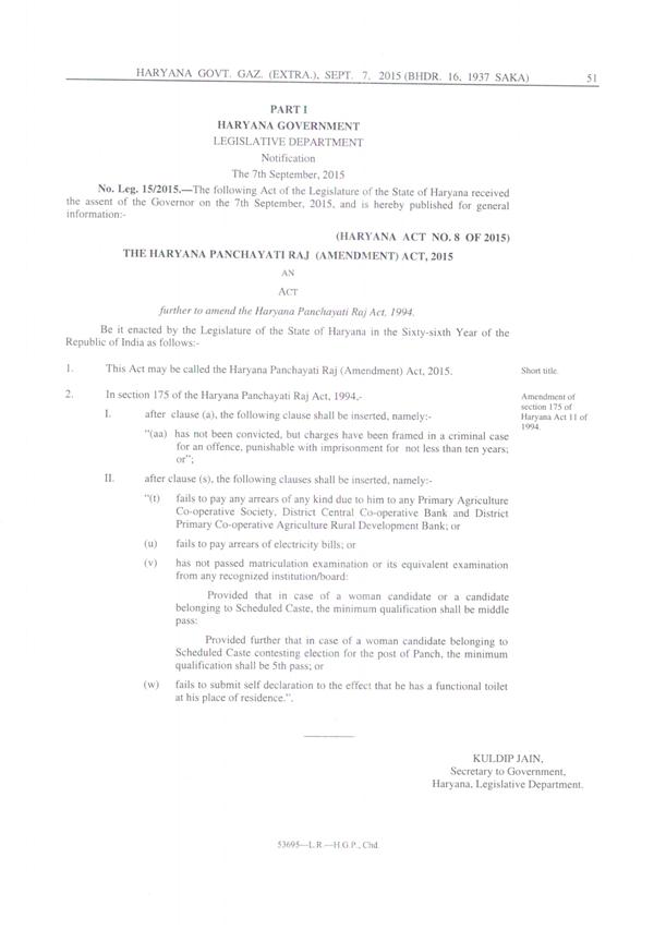 Haryana Panchayati Raj (Amendment) Act 2015
