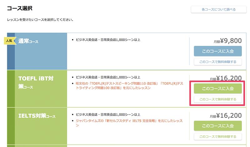 course-select