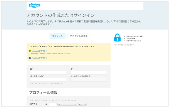 Skypeのアカウントの作成