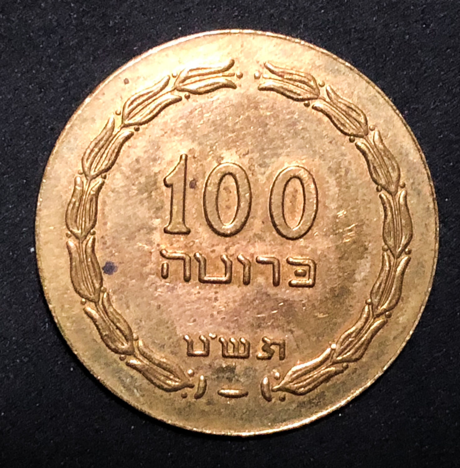 Lot 4 - Medals, Tokens.  -  yigal avrahamy Auction 03 - Coins and Banknotes of Israel and Palestine, medals and tokens.