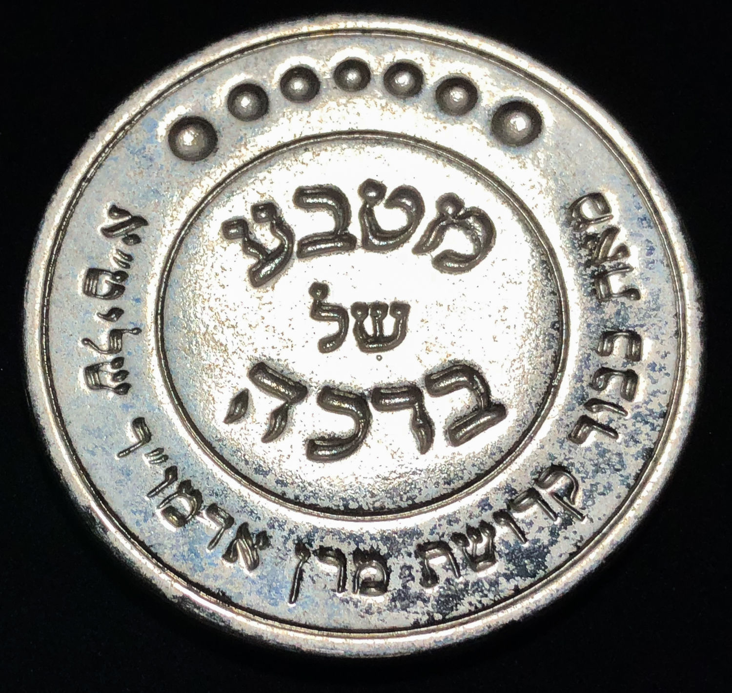 Lot 61 - Medals, Tokens.  -  yigal avrahamy Auction 03 - Coins and Banknotes of Israel and Palestine, medals and tokens.