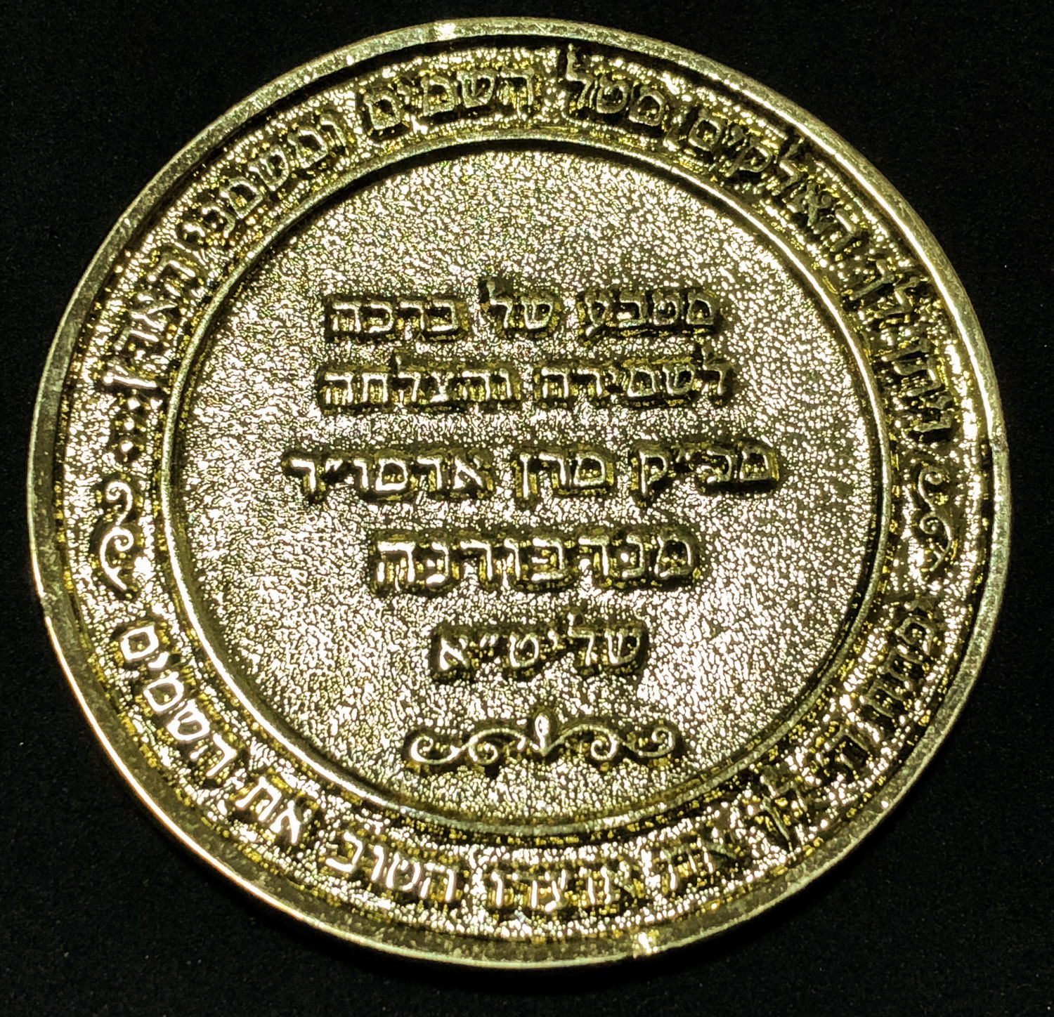Lot 72 - Medals, Tokens.  -  yigal avrahamy Auction 03 - Coins and Banknotes of Israel and Palestine, medals and tokens.