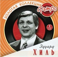 Ten Hours of Eduard Khil