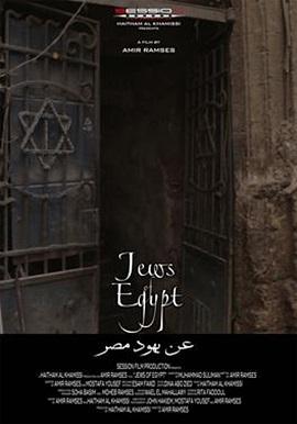 Jewsofegypt