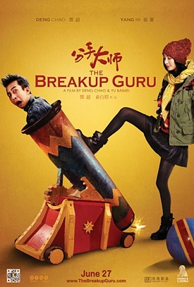 Breakupguru