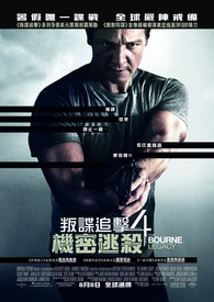 bournechinaposter.jpg