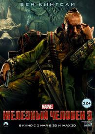 Iron_Man_3_Ben_Kingsley_Russia.jpg