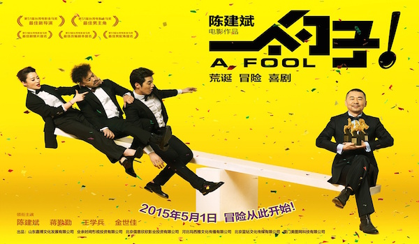 A_Fool_Movie_Poster.jpg