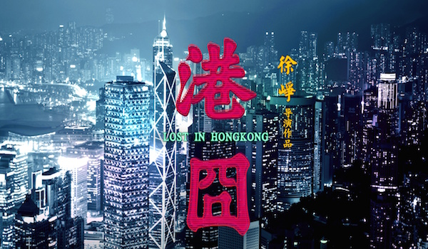 Lost_in_Hong_Kong_Poster.jpg