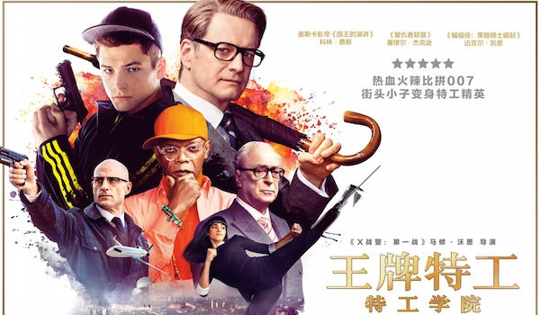 Kingsman_China_2.jpg