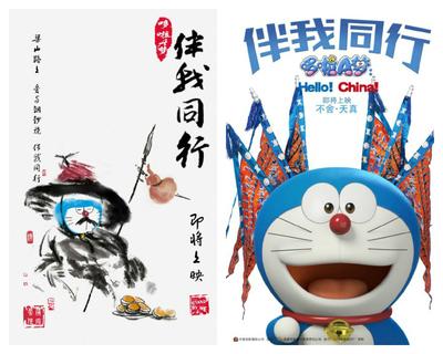 Doraemon_Posters.jpg